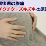 妊娠後期に腹痛、下腹部痛「チクチク・ズキズキ」は出産兆候?